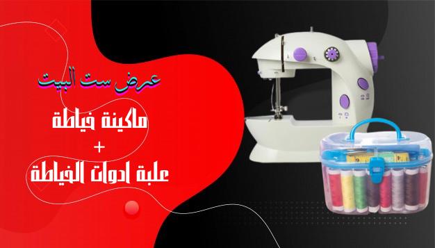 ماكينة خياطة + علبة ادوات خياطة
