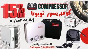 كومبريسور تويوتا لإطارات للسيارات TOYOTA Compressor
